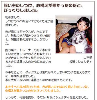 犬のしつけ遠藤07.png
